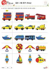 같은 그림 찾기 - 탈것, 이층버스, 트럭, 소방차, 승용차, 스포츠 카, 트럭믹서, 모터보드, 버스, 행글라이더, 열기구, 유조차, 로켓, 돛단배, 잠수함