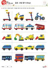 같은 그림 찾기 - 탈것, 퀵보드, 스쿠터, 자전거, 구급차, 경찰차, 소방차, 불도저, 굴삭기, 트럭믹서, 승용차, 스포츠 카, 버스, 이층버스, 스쿨버스