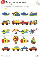 같은 그림 찾기 - 탈것, 모터보드, 여객선, 견인차, 유조차, 트럭, 비행기, 행글라이더, 헬리콥터, 잠수함, 열기구, 돛단배, 택시, 승용차, 경찰차
