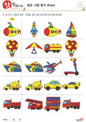 같은 그림 찾기 - 탈것, 잠수함, 로켓, 돛단배, 열기구, 행글라이더, 유조차, 여객선, 헬리콥터, 퀵보드, 트럭믹서, 승용차, 스포츠 카, 트럭, 소방차, 이층버스