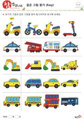 같은 그림 찾기 - 탈것, 스쿠터, 자전거, 퀵보드, 경찰차, 소방차, 구급차, 굴삭기, 불도저, 트럭믹서, 승용차, 스포츠 카, 스쿨버스, 이층버스, 버스