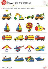 같은 그림 찾기 - 탈것, 견인차, 굴삭기, 레이싱 카, 돛단배, 열기구, 잠수함, 유조차, 트럭믹서, 트럭, 행글라이더, 헬리콥터, 비행기, 모터보드, 여객선