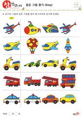 같은 그림 찾기 - 탈것, 헬리콥터, 잠수함, 여객선, 비행기, 열기구, 로켓, 스쿠터, 레이싱 카, 스포츠 카, 소방차, 트럭, 이층버스, 경찰차, 택시, 승용차