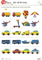 같은 그림 찾기 - 탈것, 유조차, 열기구, 행글라이더, 헬리콥터, 퀵보드, 여객선, 승용차, 트럭믹서, 버스, 모터보드, 차, 택시, 경찰차