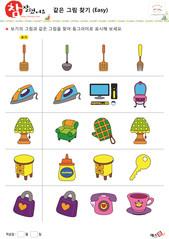 같은 그림 찾기 - 생활용품, 뒤집개, 국자, 포크, 다리미, 컴퓨터, 화장대, 스탠드, 소파, 주방 장갑, 테이블, 머스타드 소스, 열쇠, 자물쇠, 전화기, 컵