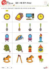 같은 그림 찾기 - 생활용품, 시계, 다이어리, 컴퓨터, 숟가락, 포크, 국자, 화장대, 다리미, 촛불, 주방 장갑, 케찹, 머스타드 소스, 목마, 성냥, 의자