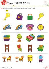 같은 그림 찾기 - 생활용품, 열쇠, 자물쇠, 다리미, 전화기, 시계, 옷장, 스탠드, 침대, 의자, 소파, 식탁, 화장대