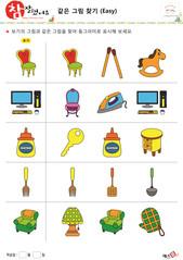 같은 그림 찾기 - 생활용품, 의자, 성냥, 목마, 컴퓨터, 화장대, 다리미, 머스타드 소스, 열쇠, 테이블, 포크, 뒤집개, 국자, 소파, 스탠드, 주방 장갑