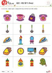 같은 그림 찾기 - 생활용품, 전화기, 컵, 자물쇠, 국자, 숟가락, 포크, 다리미, 촛불, 화장대, 다이어리, 시계, 컴퓨터, 케찹, 머스타드 소스, 주방 장갑