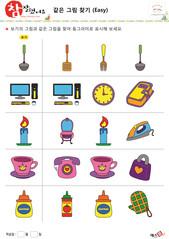 같은 그림 찾기 - 국자, 뒤집개, 포크, 컴퓨터, 시계, 다이어리, 촛불, 화장대, 다리미, 컵, 전화기, 자물쇠, 머스타드 소스, 케찹, 주방 장갑