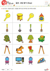 같은 그림 찾기 - 생활용품, 열쇠, 테이블, 머스타드 소스, 포크, 국자, 숟가락, 주방 장갑, 스탠드, 소파, 성냥, 목마, 의자, 화장대, 컴퓨터, 다리미