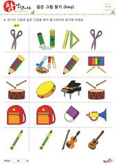 같은 그림 찾기 - 가위, 풀, 자, 삼각자, 연필, 물감, 실로폰, 북, 탬버린, 피아노, 가방, 지우개, 나팔, 리코더, 바이올린, 기타