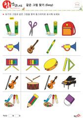 같은 그림 찾기 - 풀, 가위, 가방, 나팔, 기타, 리코더, 실로폰, 탬버린,  자, 삼각자, 바이올린, 북, 피아노, 물감, 연필, 지우개