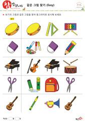 같은 그림 찾기 - 학용품, 악기, 탬버린, 자, 삼각자, 실로폰, 지우개, 물감, 연필, 피아노, 바이올린, 북, 가위, 풀, 가방, 기타, 리코더, 나팔