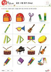 같은 그림 찾기 - 가방, 가위, 풀, 리코더, 나팔, 기타, 자, 삼각자, 실로폰, 탬버린, 북, 피아노, 바이올린, 연필, 지우개, 물감