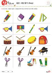 같은 그림 찾기 - 학용품, 악기, 연필, 지우개, 자, 삼각자, 나팔, 실로폰, 리코더, 북, 탬버린, 가방, 바이올린, 기타, 피아노, 가위, 물감, 풀
