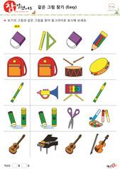 같은 그림 찾기 - 학용품, 악기, 지우개, 자, 삼각자, 연필, 가방, 북, 탬버린, 리코더, 나팔, 실로폰, 풀, 가위, 물감, 기타, 피아노, 바이올린