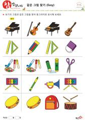 같은 그림 찾기 - 피아노, 바이올린, 기타, 자, 삼각자, 연필, 지우개, 물감, 풀, 가위, 실로폰, 리코더, 나팔, 탬버린, 가방, 북