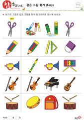 같은 그림 찾기 - 학용품, 악기, 가위, 물감, 풀, 연필, 자, 삼각자, 지우개, 나팔, 리코더, 실로폰, 바이올린, 피아노, 기타, 북, 탬버린, 가방