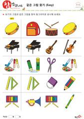 같은 그림 찾기 - 학용품, 악기, 탬버린, 가방, 북, 피아노, 기타, 바이올린, 물감, 풀, 가위, 실로폰, 나팔, 리코더