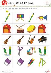 같은 그림 찾기 - 학용품, 악기, 리코더, 실로폰, 나팔, 가방, 북, 탬버린, 기타, 바이올린, 피아노, 풀, 가위, 물감, 지우개, 연필, 자, 삼각자