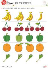 같은 그림 찾기 - 바나나, 체리, 피망, 배, 파
