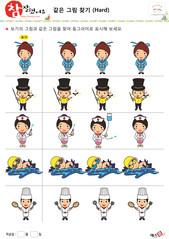 같은 그림 찾기 - 승무원, 마술사, 간호사, 수영선수, 요리사