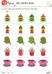 같은 그림 찾기 - 머스타드 소스, 케찹, 주방장갑, 앞치마, 컵