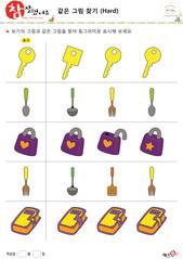 같은 그림 찾기 - 열쇠, 숟가락, 자물쇠, 포크, 다이어리
