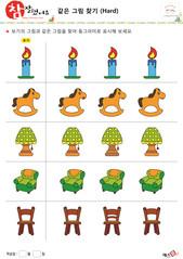 같은 그림 찾기 - 촛불, 목마, 스탠드등, 소파, 의자