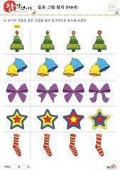 같은 그림 찾기 - 크리스마스트리, 종, 리본, 별, 양말