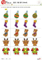 같은 그림 찾기 - 크리스마스 볼, 양말, 곰인형, 루돌프, 크리스마스 리본