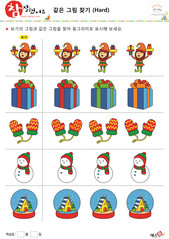 같은 그림 찾기 - 선물 받은 어린이, 선물상자, 장갑, 눈사람, 스노우볼