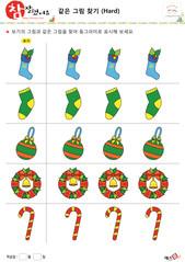 같은 그림 찾기 - 양말, 크리스마스 볼, 원형 리스, 지팡이 사탕