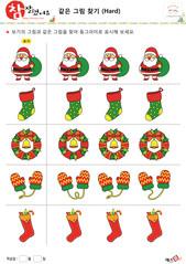 같은 그림 찾기 - 산타, 선물양말, 원형 리스, 장갑