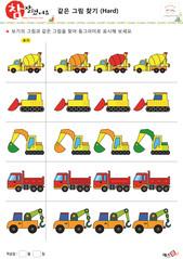 같은 그림 찾기 - 트럭믹서, 불도저, 굴착기, 트럭, 견인차