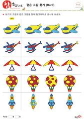 같은 그림 찾기 - 비행기, 헬리콥터, 행글라이더, 열기구, 로켓