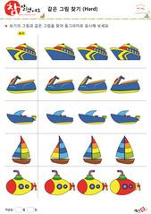 같은 그림 찾기 - 여객선, 모터보드, 제트스키, 돛단배, 잠수함
