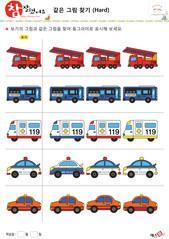 같은 그림 찾기 - 소방차, 버스, 구급차, 경찰차, 택시