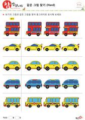 같은 그림 찾기 - 이층버스, 스포츠카, 승용차, 밴, 스쿨버스