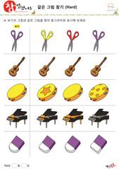 같은 그림 찾기 - 가위, 바이올린, 탬버린, 피아노, 지우개