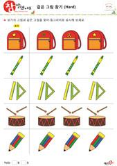 같은 그림 찾기 - 가방, 리코더, 자, 북, 연필