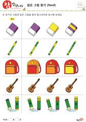 같은 그림 찾기 - 지우개, 리코더, 가방, 바이올린, 풀