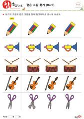 같은 그림 찾기 - 연필, 나팔, 북, 바이올린, 가위