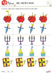 할로윈 같은 그림 찾기 - 마녀스프, 단검, 촛불, 독약, 마법의 책, 열쇠