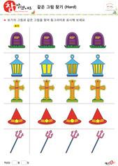 할로윈 같은 그림 찾기 - 무덤, 전등, 드라큘라의 관, 빨간 모자, 삼지창