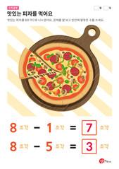 맛있는 피자를 먹어요 (답안지)