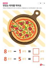 맛있는 피자를 먹어요