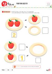 가르기와 모으기 - 그림을 보고 2를 여러 가지 방법으로 가르기