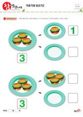 가르기와 모으기 - 그림을 보고 3을 여러 가지 방법으로 가르기